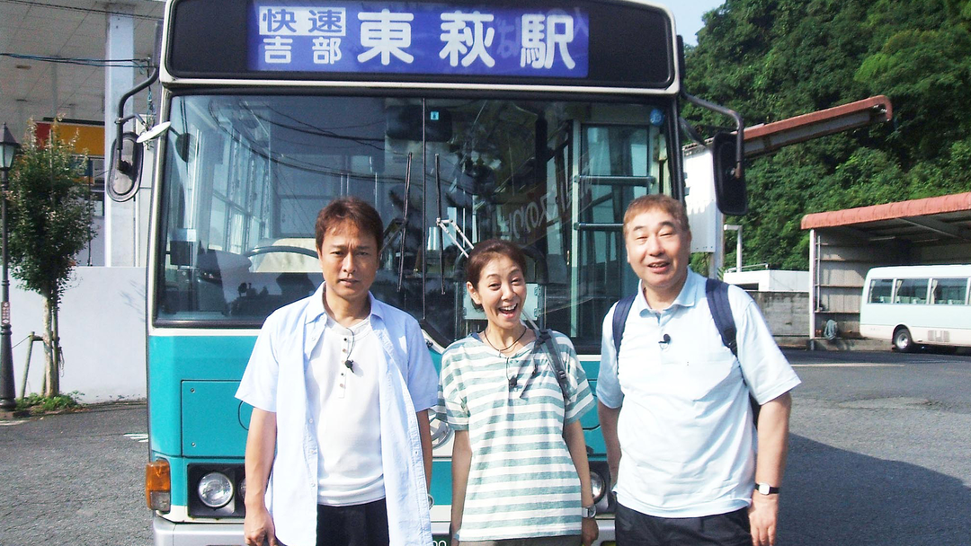 ローカル 路線 バス 乗り継ぎ の 旅 classic ローカル路線バス乗り継ぎの旅 - Wikipedia