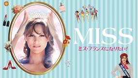 MISS ミス・フランスになりたい!/字幕