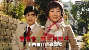 管理官 明石美和子 十四番目に来た女(日曜ワイド)