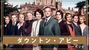 ダウントン・アビー シーズン4 第06話/字幕