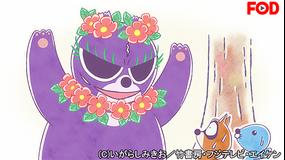 ぼのぼの(2019/01/26放送分)#145【FOD】