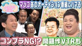 マツコ&有吉かりそめ天国 いま大人気のあのオーディション番組と名プロデューサーを語る(2020/07/10放送分)