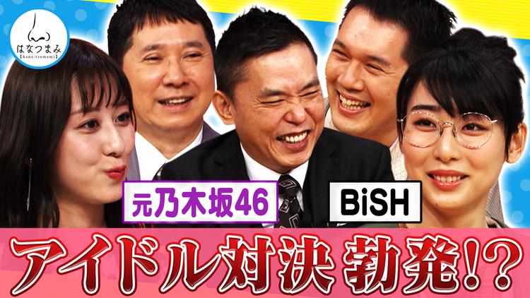 太田伯山ウイカの「はなつまみ」(お願い!ランキング) 2021年5月12日放送