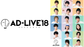 AD-LIVE 2018