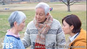 メゾン・ド・ポリス 第05話