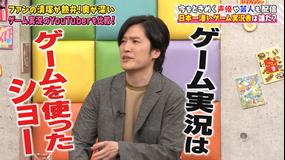 ひかくてきファンです! 清塚信也が語るゲーム実況愛(2020/05/13放送分)