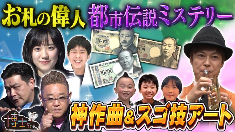 サンドウィッチマン&芦田愛菜の博士ちゃん 2021年5月8日放送