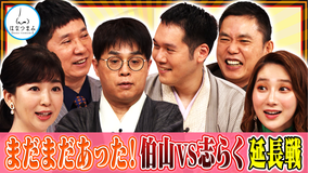 太田伯山ウイカの「はなつまみ」(お願い!ランキング) 2021年6月30日放送