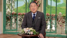 徹子の部屋 <徳光和夫>結婚55年…愛妻の「変化」を受け入れ(2021/08/10放送分)