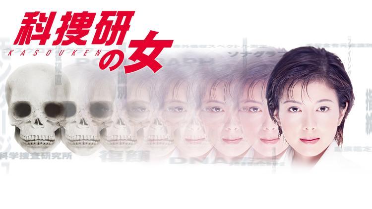科捜研の女 season1