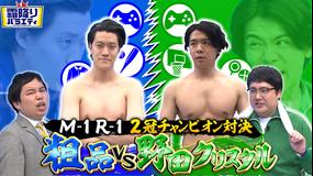 霜降りバラエティー 真の二冠王者はどっちだ?粗品VS野田クリスタル(2021/05/18放送分)