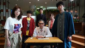 IP~サイバー捜査班(2021/08/12放送分)第05話