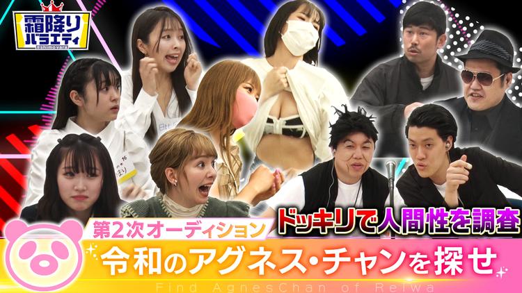霜降りバラエティー 令和のアグネス・チャンを探せ!!2次オーディション(2021/04/06放送分)