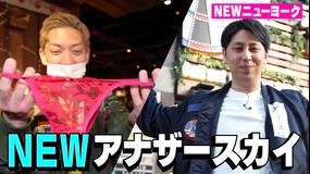 NEWニューヨーク NEWアナザースカイ(2021/04/15放送分)