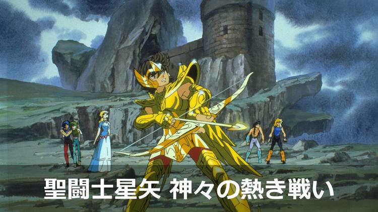 「劇場版 聖闘士星矢」シリーズ