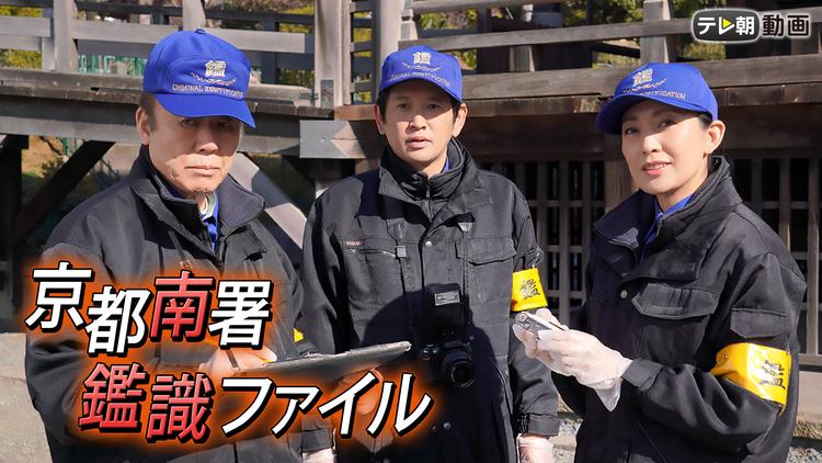京都南署鑑識ファイル12(ミステリースペシャル)
