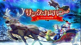 サンタ・カンパニー ~クリスマスの秘密~