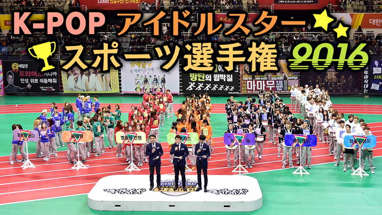 K-POPスポーツ選手権2016