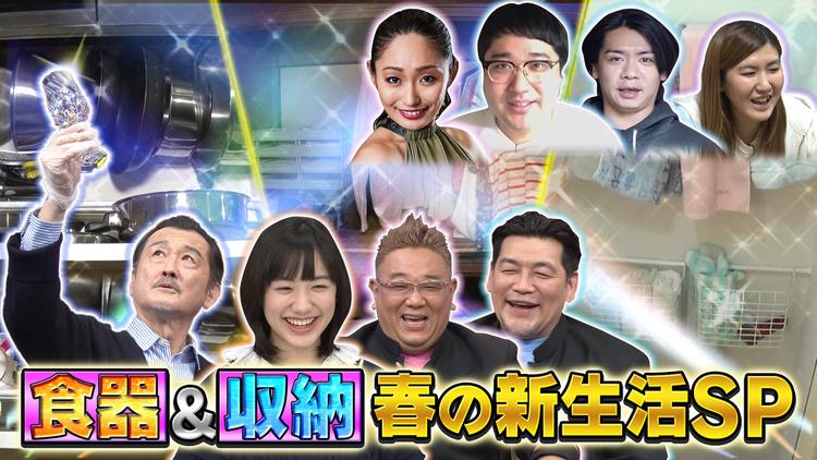 サンドウィッチマン&芦田愛菜の博士ちゃん 2021年4月10日放送