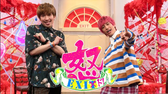 EXI怒 ~12人の怒れるおこ女~ 2020年9月25日放送