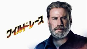 ワイルド・レース/字幕