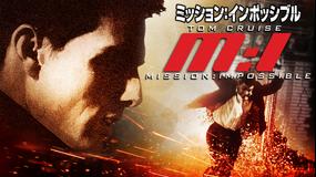 ミッション:インポッシブル/吹替【トム・クルーズ主演】