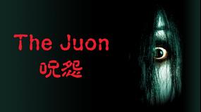 The Juon/呪怨/字幕