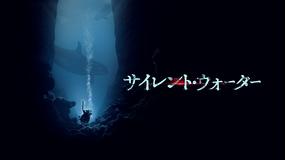 サイレント・ウォーター/字幕