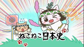 <見逃し>ねこねこ日本史 第5シリーズ