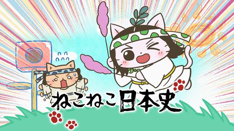 <見逃し>ねこねこ日本史 第5期