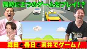 会心の1ゲー 森田・春日・河井ゲームで遊び倒す!2つを同時にプレイ!?脳フル活用ゲーム!(2021/06/17放送分)