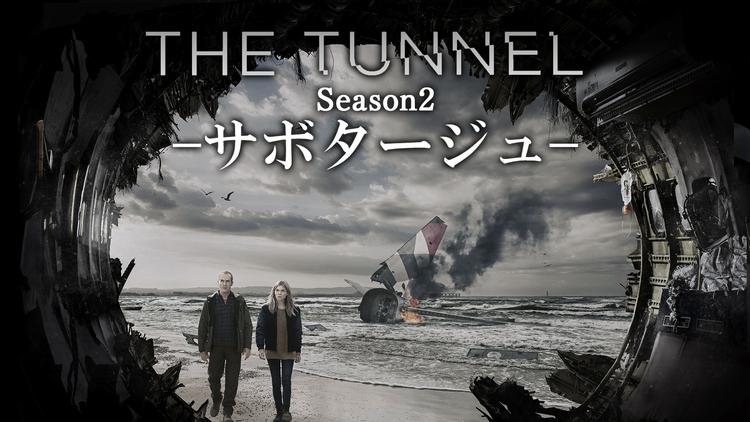 THE TUNNEL2 -サボタージュ