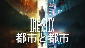 都市と都市