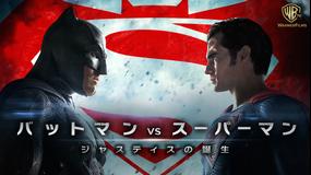 バットマン vs スーパーマン ジャスティスの誕生/吹替