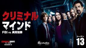 クリミナル・マインド/FBI vs. 異常犯罪 シーズン13 第03話/吹替