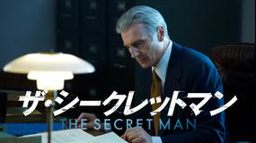 ザ・シークレットマン/吹替【リーアム・ニーソン+ダイアン・レイン】