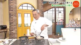 おかずのクッキング 土井善晴の「鶏もも肉のガリガリ揚げ」/関岡弘美の「鶏肉となすのおろしぽん酢煮」(2020/10/17放送分)