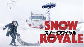 スノー・ロワイヤル/字幕