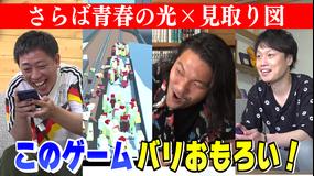 会心の1ゲー さらば森田×見取り図でスマホを傾け乗客を助ける森田考案オリジナルゲーム!(2021/07/01放送分)