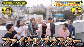 爆笑問題のシンパイ賞!! 霜降りチーム大集合!都築宅大改造!(2020/04/03放送分)