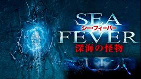 シー・フィーバー 深海の怪物/字幕