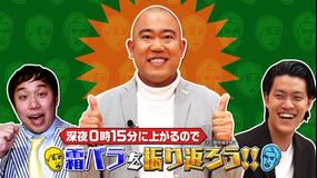 霜降りバラエティ 「霜バラを振り返ろう!!」(2020/09/10放送分)