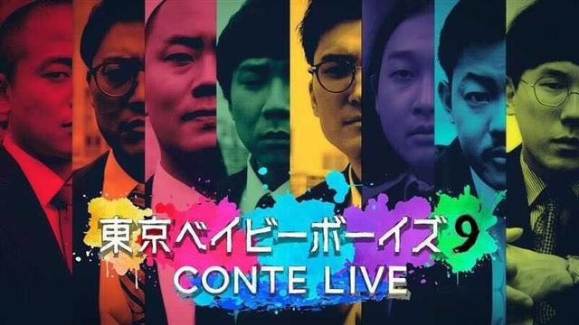 東京 BABY BOYS 9 東京ベイビーボーイズ9CONTE LIVE