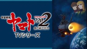 宇宙戦艦ヤマト2202 愛の…(TV版)