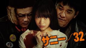 サニー/32【北原里英、ピエール瀧出演/白石和彌監督】