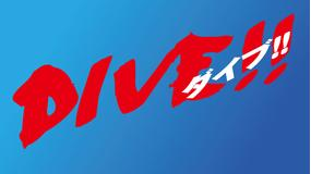 DIVE!!(2021/06/16放送分)第10話
