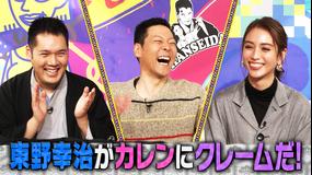 伯山カレンの反省だ!! 東野幸治がカレンにクレームだ!(2020/11/14放送分)