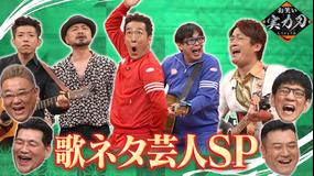 お笑い実力刃 歌ネタ実力刃芸人SP(2021/07/07放送分)