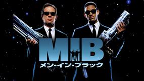 <4K>メン・イン・ブラック/字幕