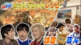 家事ヤロウ!!! バカ売れ!激うまホットプレート飯&こだわり芸人部屋…爆笑潜入(2020/11/18放送分)
